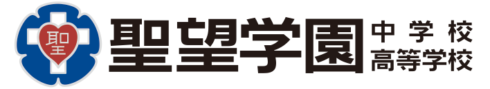 聖望学園ロゴ