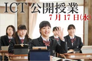 ICT公開授業 7月17日(水)