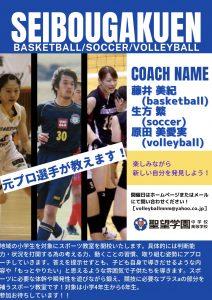 小学生対象スポーツ教室開催(6月30日)
