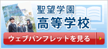 リンク:聖望学園高等学校のウェブパンフレットをみる