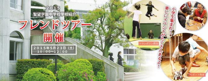 2015学校紹介「フレンドツアー」