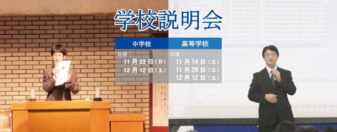 201511-12学校説明会