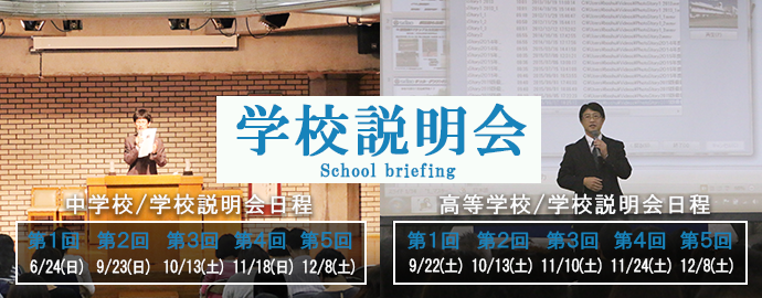 school_briefing_2018