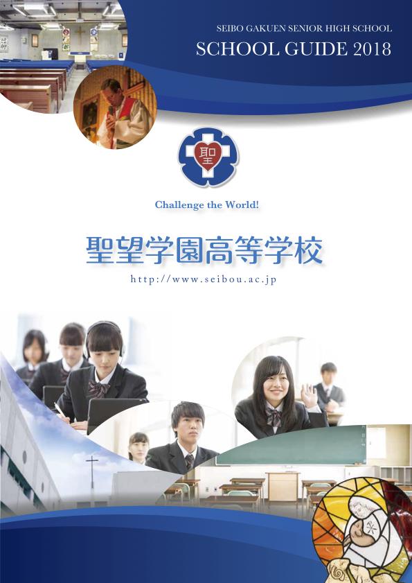 2018年聖望学園高等学校パンフレット