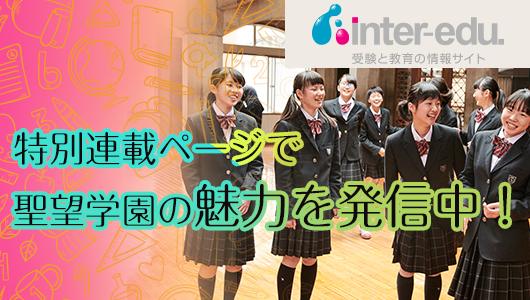特別連載 聖望学園の魅力を発信中!