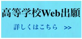 高等学校Web出願